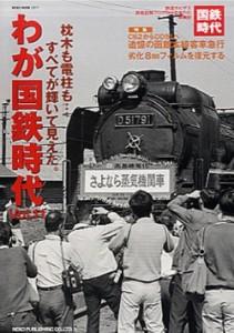 wagakokutetsujidai11-250x355 (1)